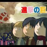 【サザエさん風進撃の巨人】漫画が融合して新しい世界観を生んだ絵18選