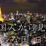 日本ってこんな国!スペイン人が語る「外国人が驚く日本のこと」18選