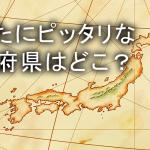 あなたが住むのにピッタリな場所はどこ?2分で出来る「都道府県」診断