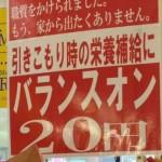 日本女子大学の生協のアグレッシブすぎるポップ17選