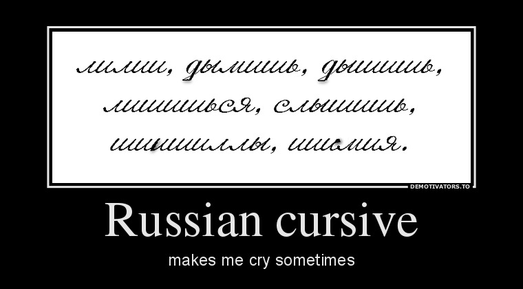 How to learn the Russian Cyrillic alphabet in just a few hours