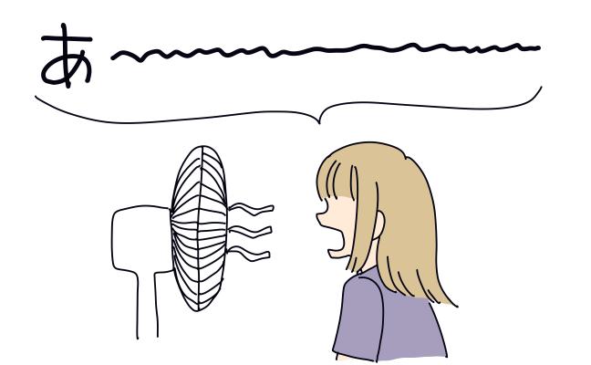 14. 扇風機で「あ〜〜〜〜」