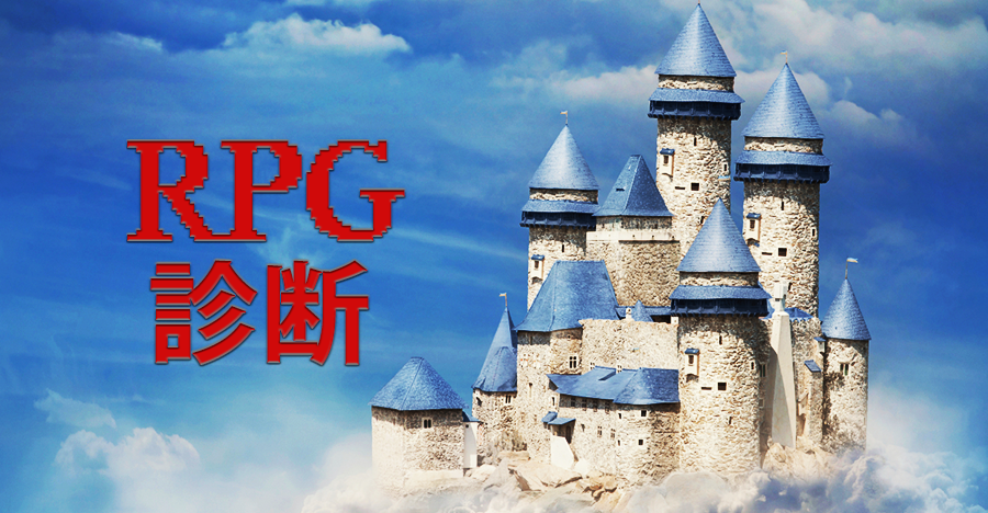 RPG診断_サムネ