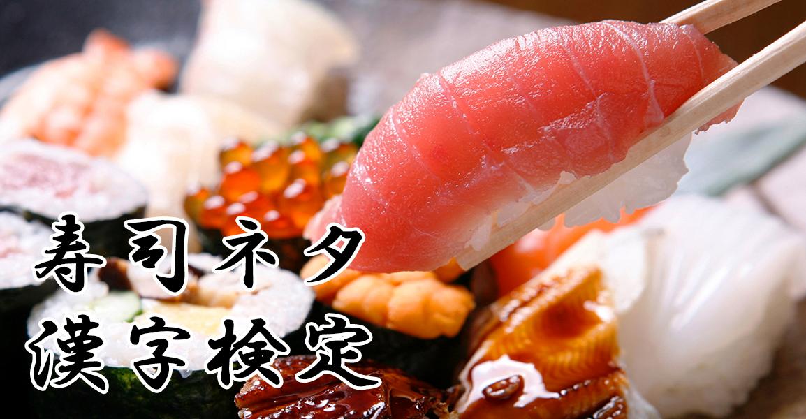 寿司ネタ漢字検定_サムネ