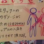 【スタッフ思いの店長の決断】意外すぎる笑撃の出来事15選