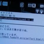 【迷惑だけど笑えるから許す】秀逸な迷惑メール10選