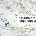 2015年 あなたのテーマとなる「漢字一文字」占い