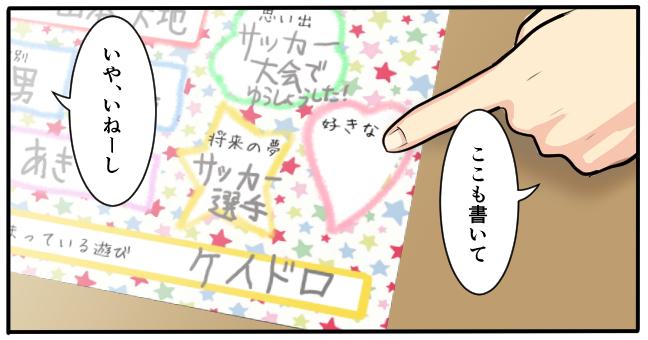 小学生のころよくいたやつ21_013 (1)