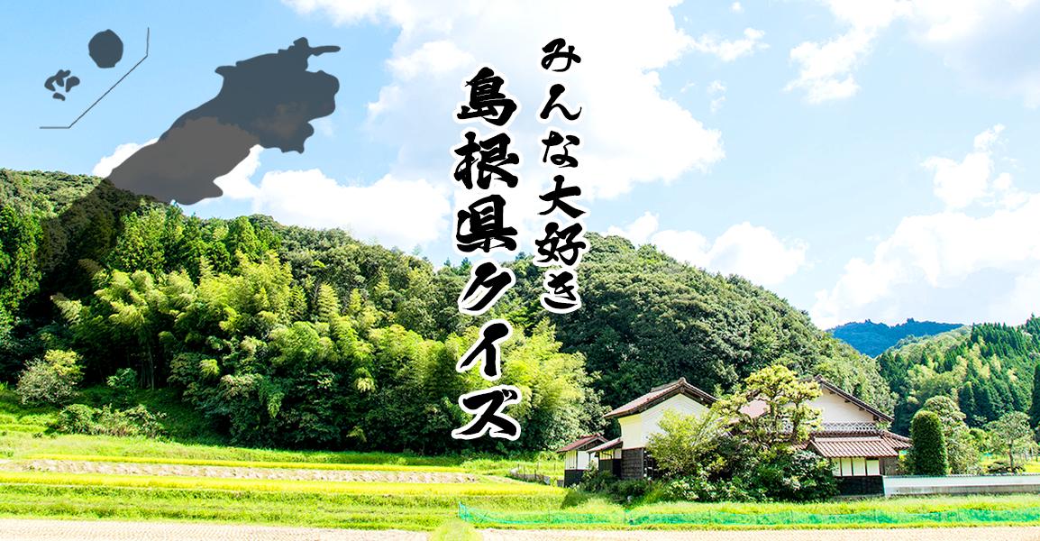 島根県クイズ