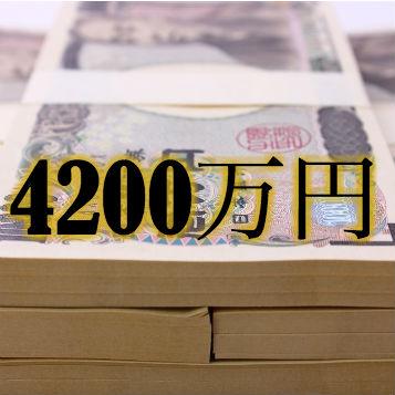 4200万円