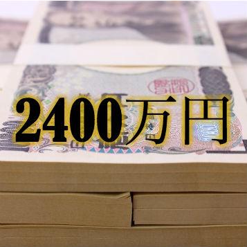 2400万円