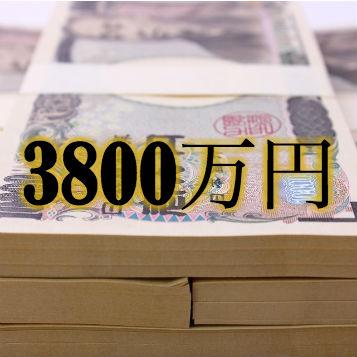 3800万円