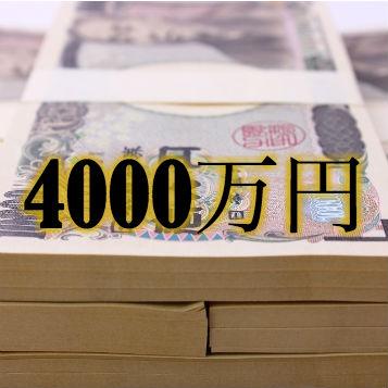 4000万円