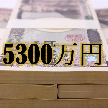 5300万円