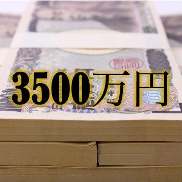 3500万円