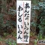 「山田くん座布団1枚持ってきて〜」思わず頷いた説得力のあるお話16選