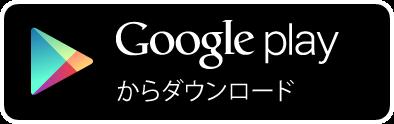 google-play-ja@2x