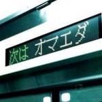 駅員「ただいま地震を止めております」電車で起こった笑えるエピソード9選