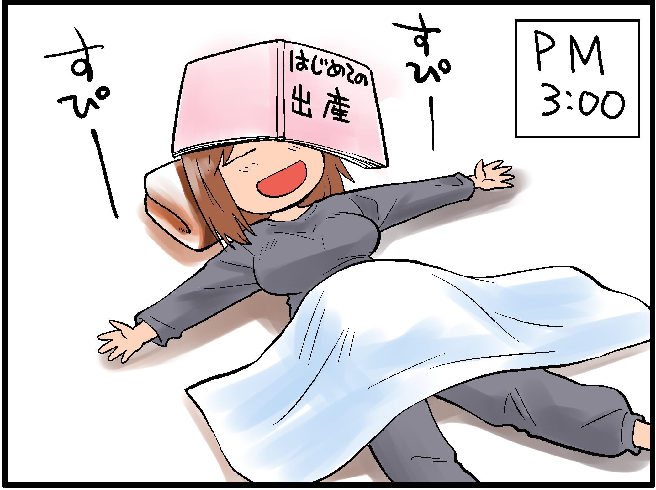 妊婦あるあるの「どれだけ寝ても眠い」のイラスト
