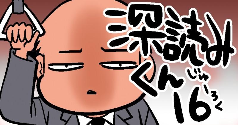 【深読みの夏は終わらない!!】
