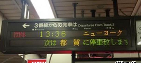 【駅員のミスではない?】駅の電光掲示板に「喜多方ラーメン」誤表示で深まるナゾへwへ [無断転載禁止]©2ch.net->画像>19枚