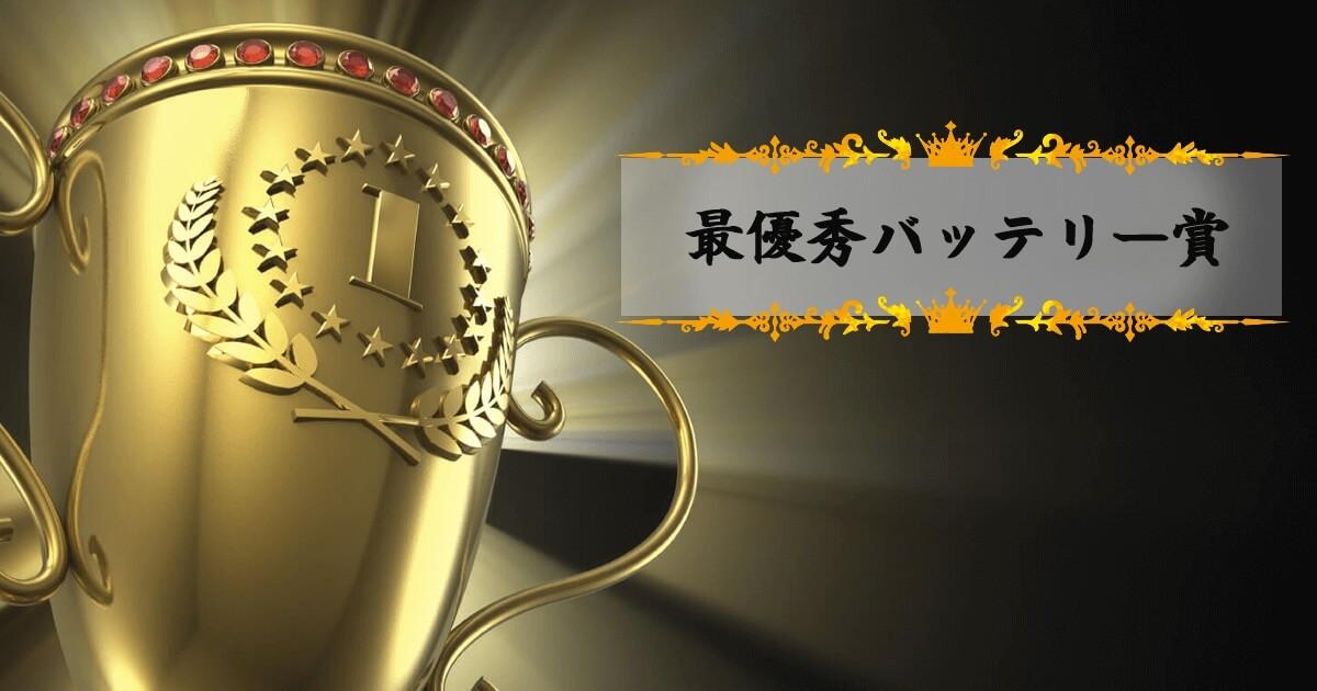 最優秀バッテリー賞