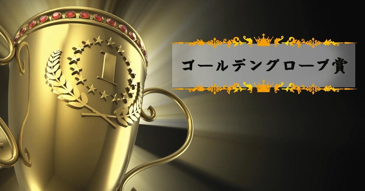 ゴールデングローブ賞