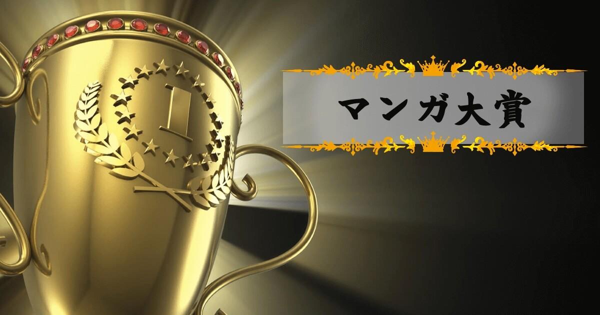 マンガ大賞