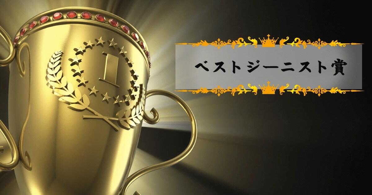 ベストジーニスト賞