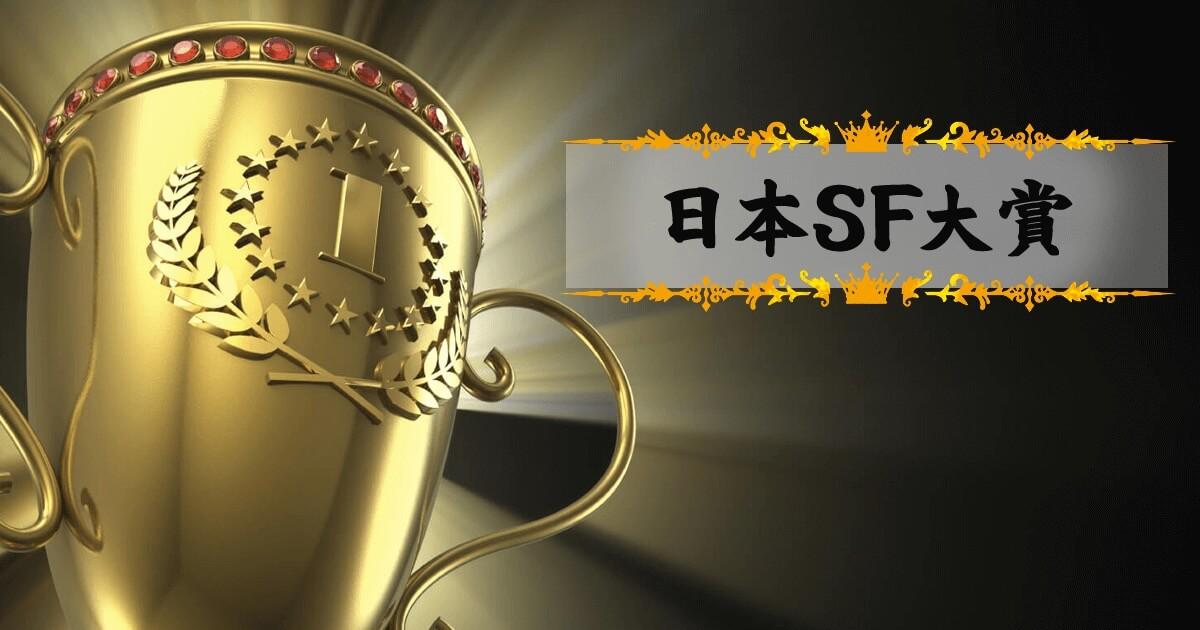 日本SF大賞