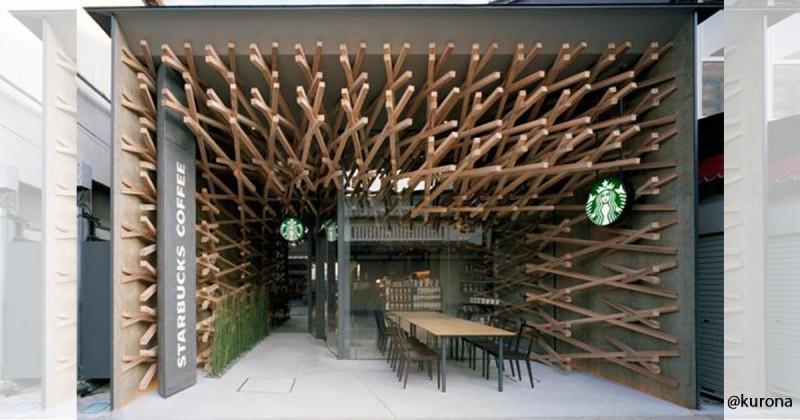 死ぬまでに行きたい!2000本の杉を組んだ超おしゃれなスタバ