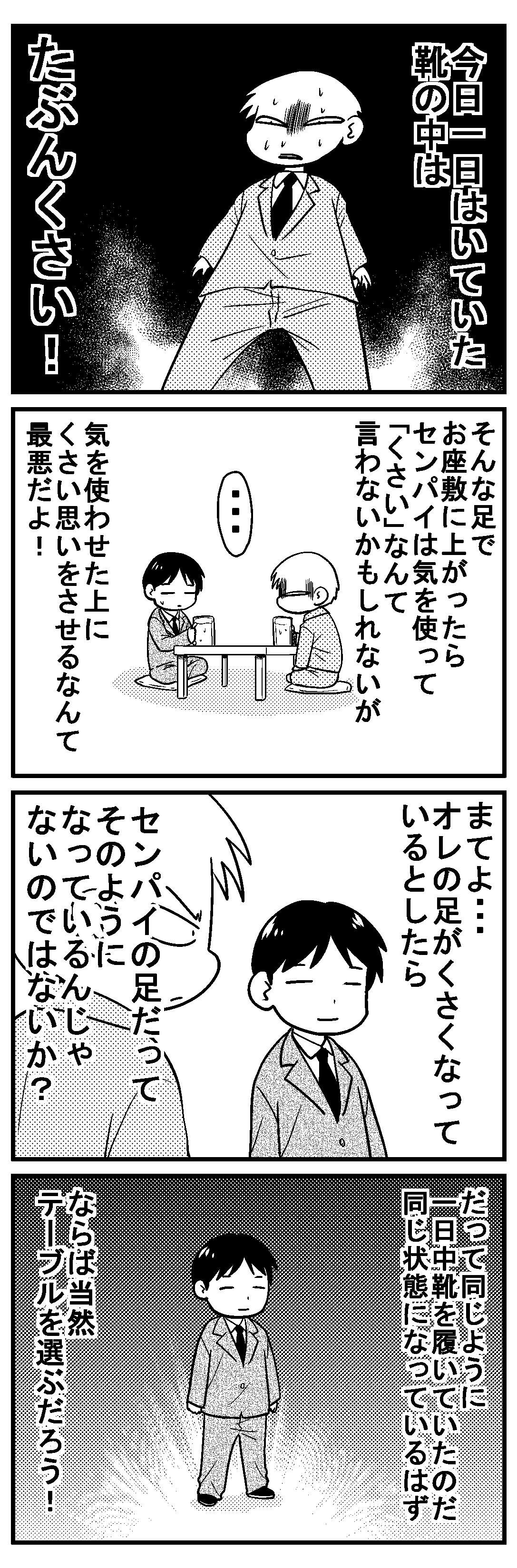 深読みくん29 2