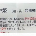 まさかの盗人じいちゃん登場!「かぐや姫」を日→英→日で翻訳したら爆笑ストーリーに変貌