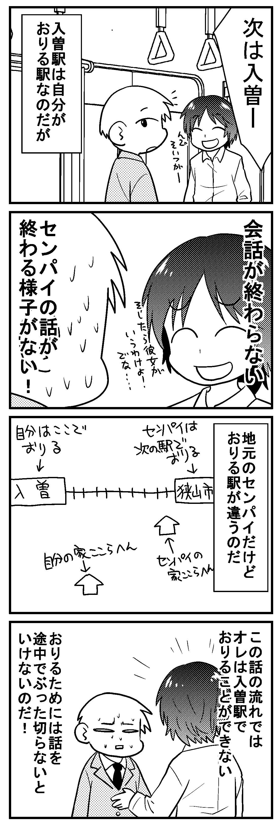 深読みくん28 2