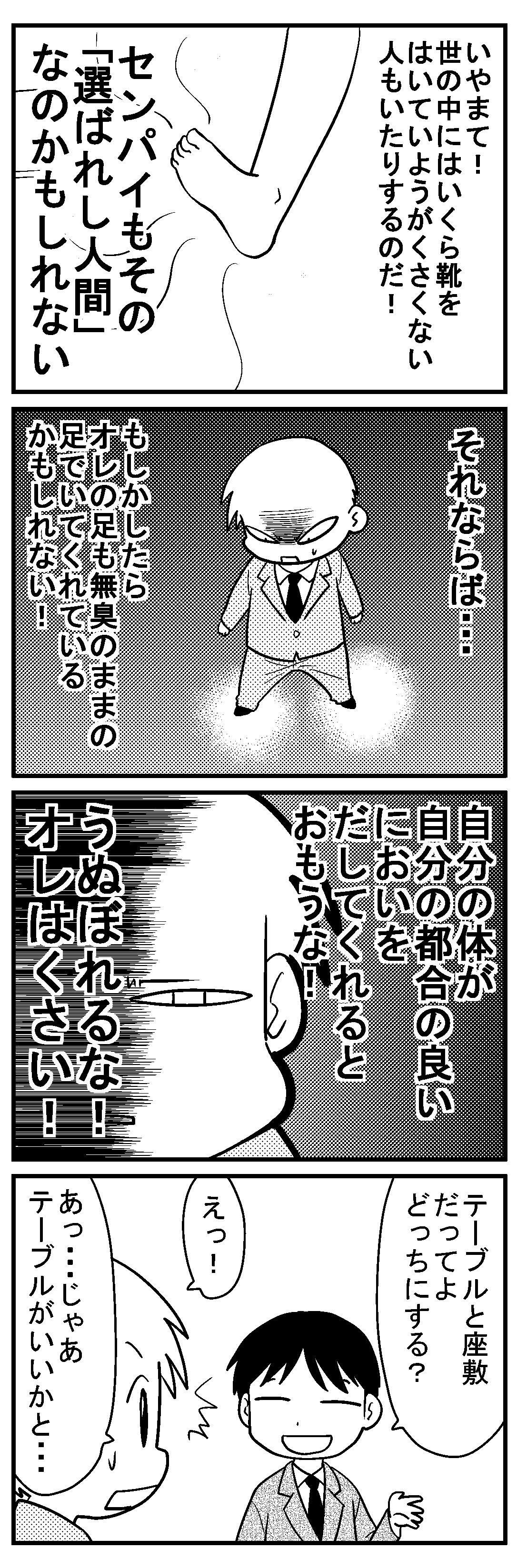 深読みくん29 3