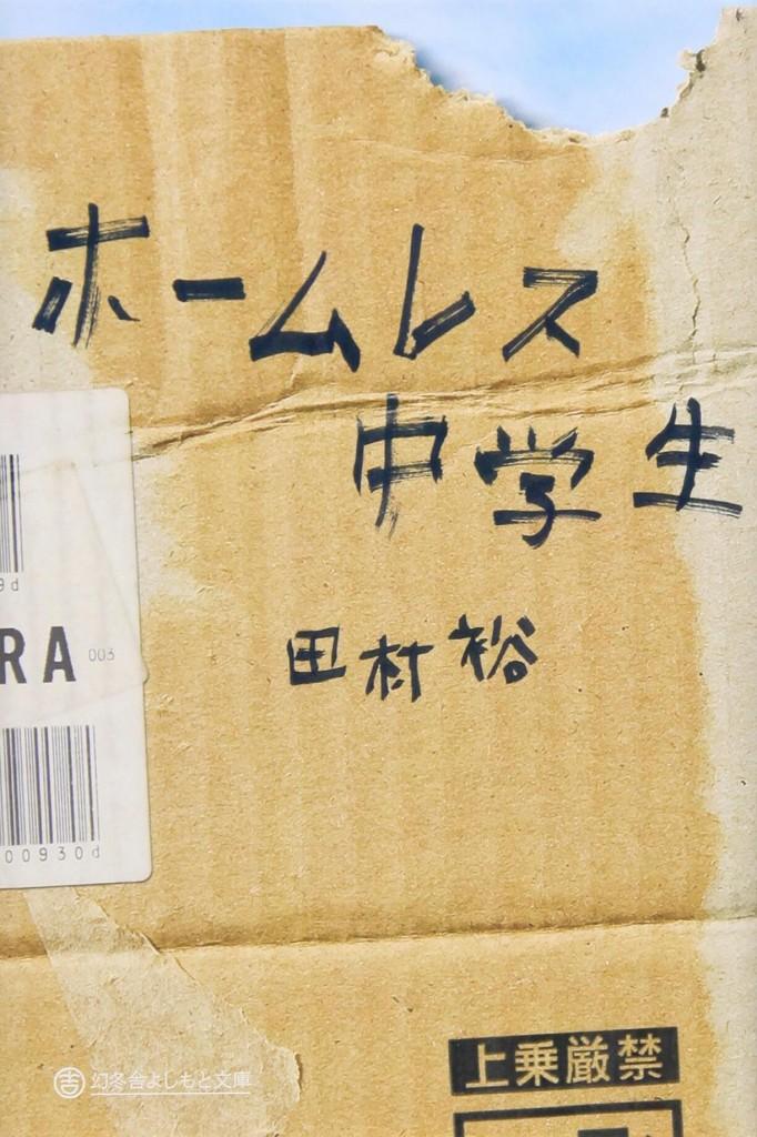 有吉 田村 (1)