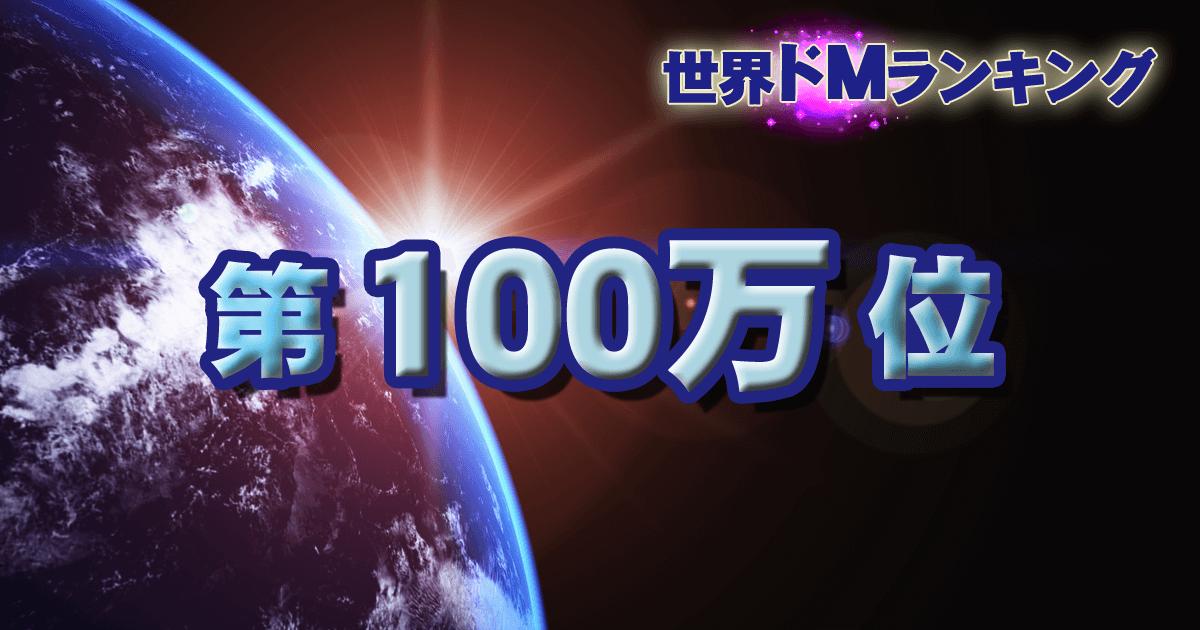 第100万位