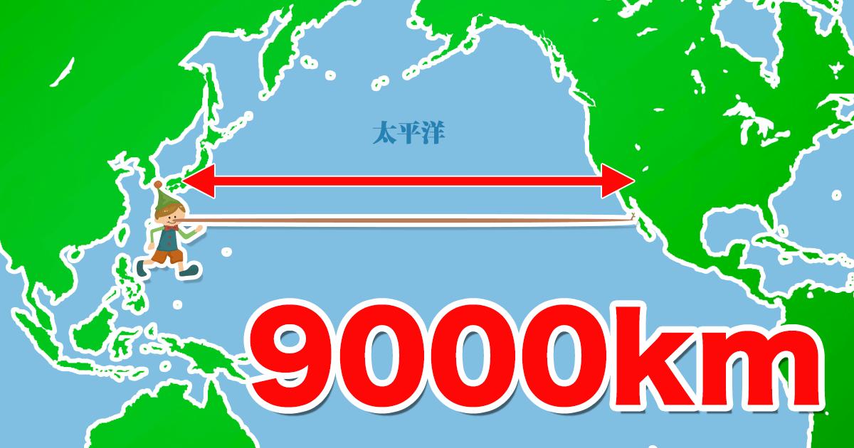 あなたの鼻の長さ・・・9000km