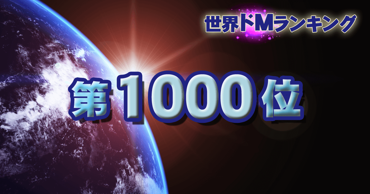 第1000位