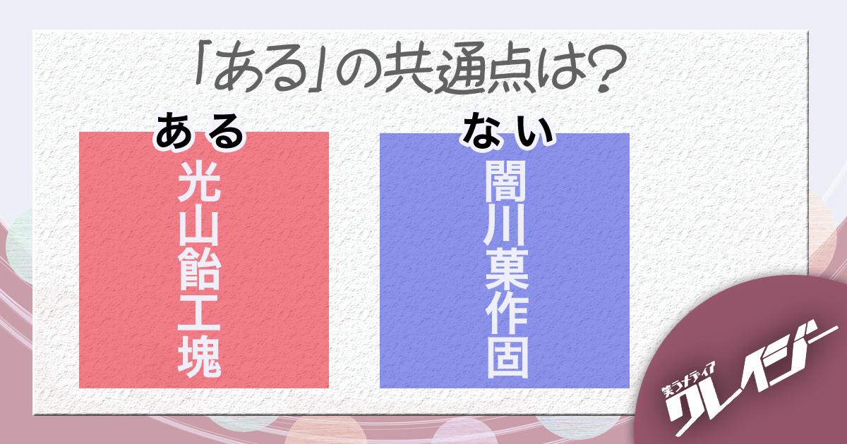 クイズ65