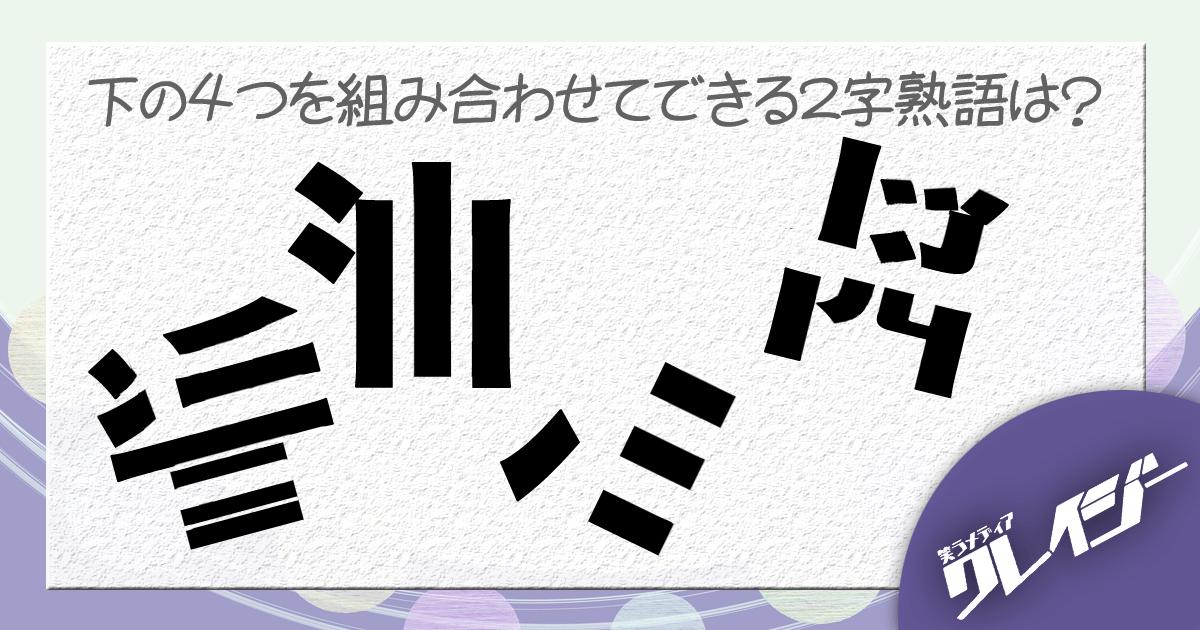 クイズ62