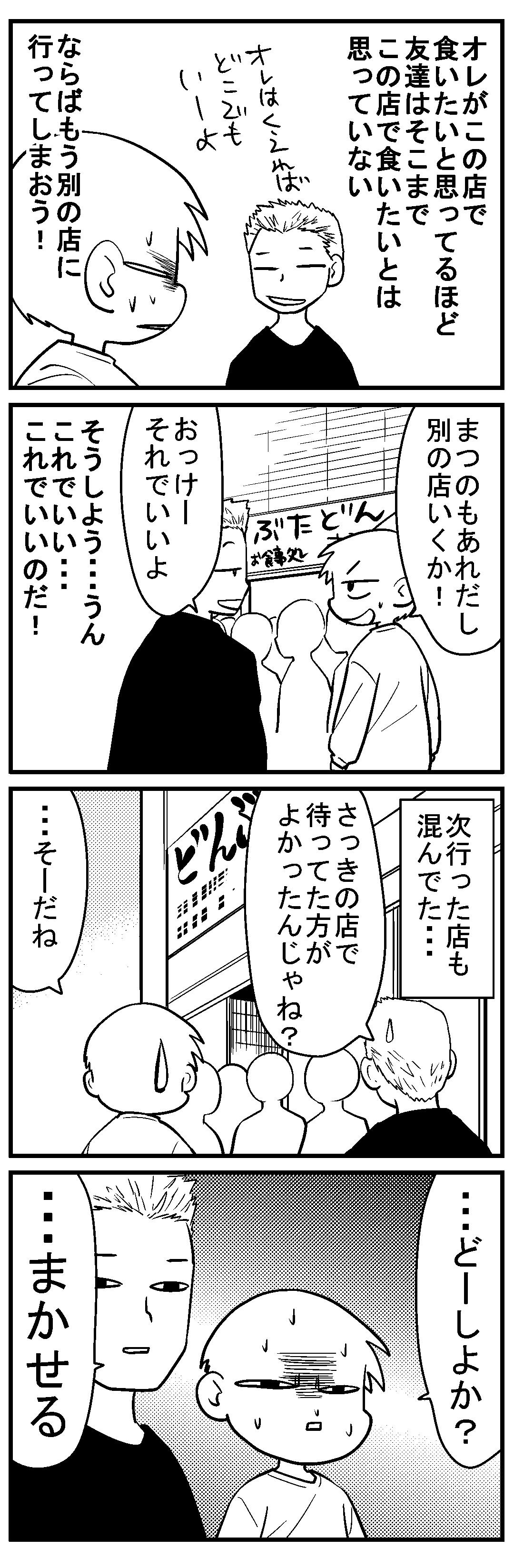 深読みくん30 4