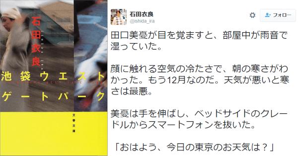 石田衣良アイキャッチ 石田衣良が短編小説をtwitterで公開! | CuRAZY [クレイジー