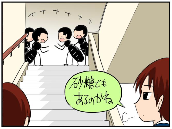 06.すぐ集まるな (1)