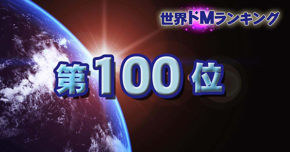 第100位