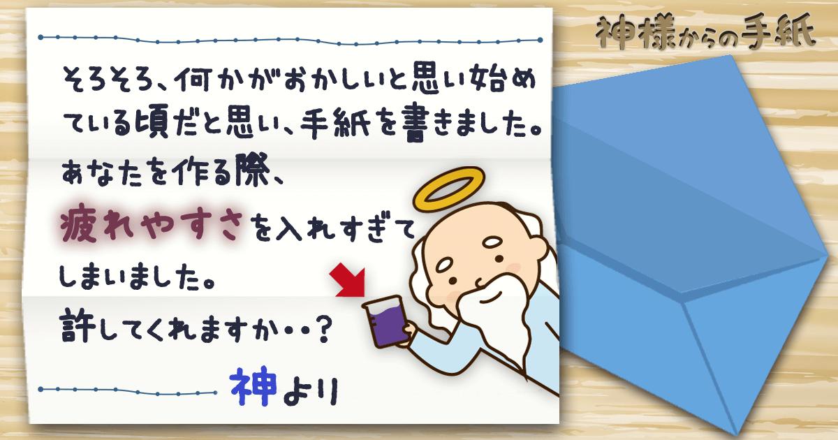 神手紙21
