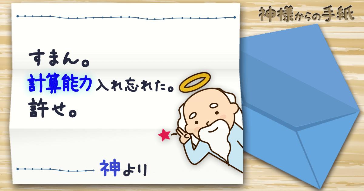 神手紙35