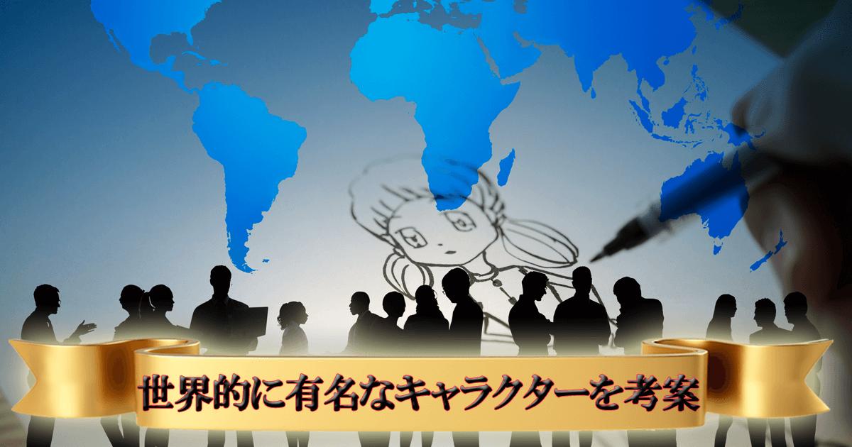 世界的に有名なキャラクターを考案