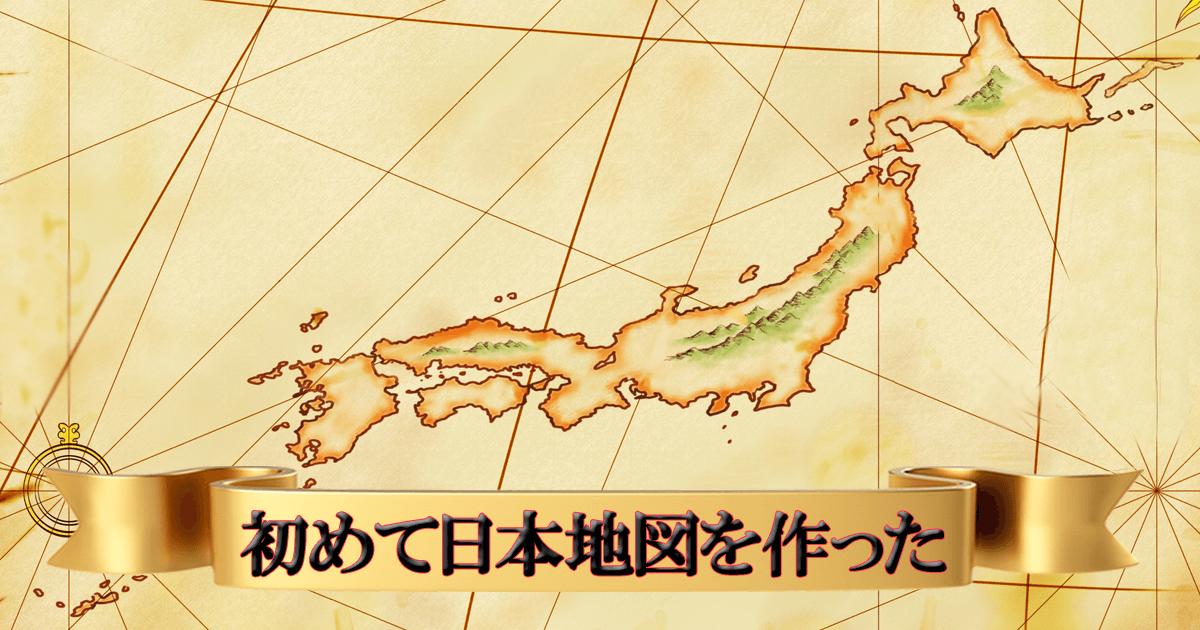 初めて日本地図を作った