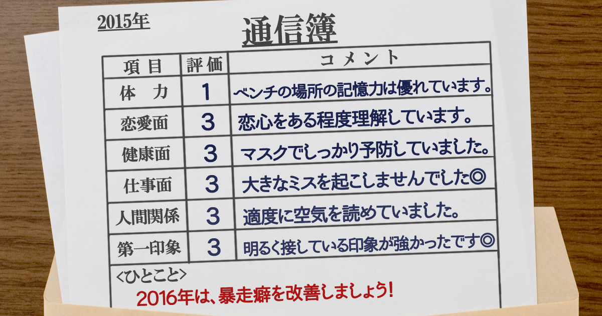 通信簿23